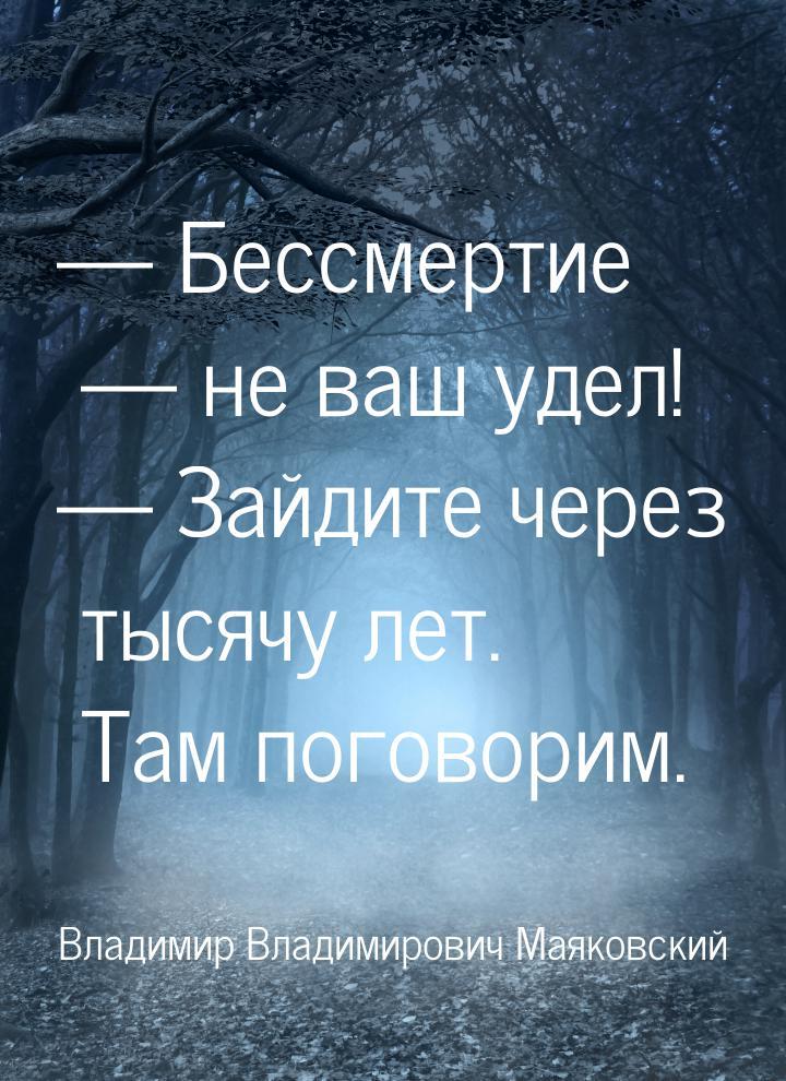 Цитаты о бессмертии
