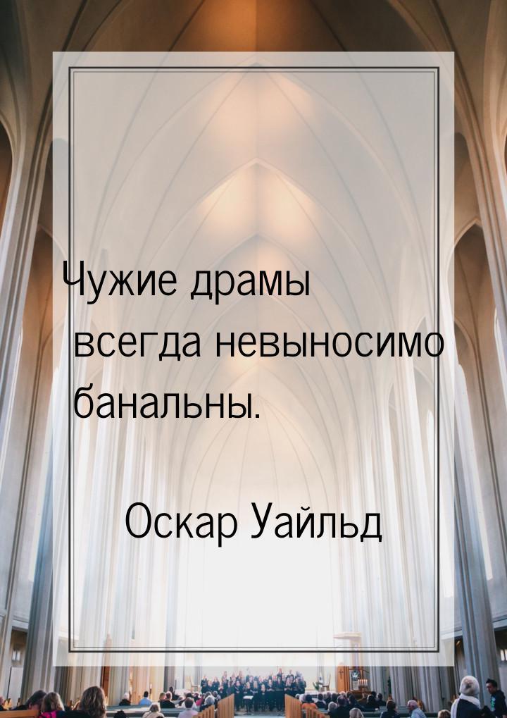Банальные цитаты