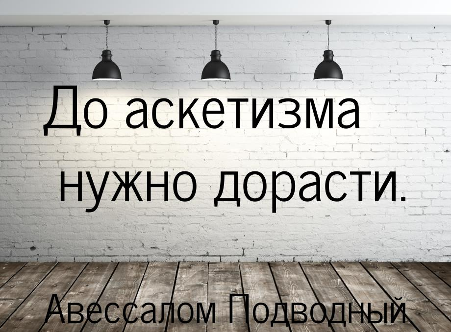 Аскетизм в цитатах