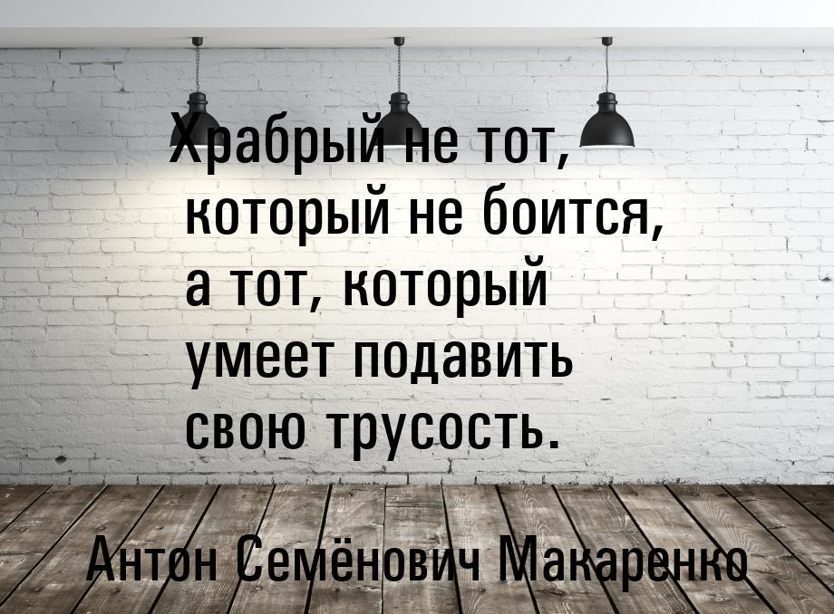 Антон Семёнович Макаренко цитаты и афоризмы о смелости скачать или  поделиться изображением